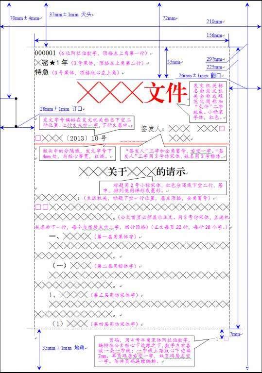 丽水市党政机关公文交换平台