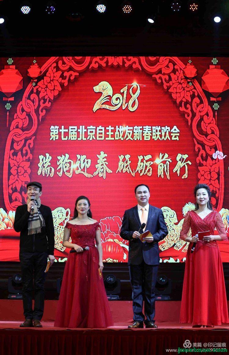 第七届北京自主战友新春联欢会(美图篇)