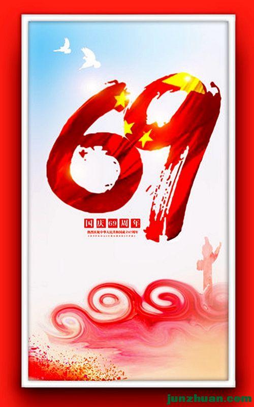 国庆69周年庆贺!